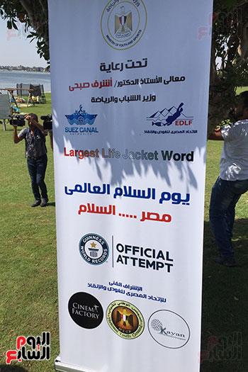 مصر تدخل موسوعة جينيس بتنفيذ أكبر علامة سلام بـ501 لايف جاكت (6)