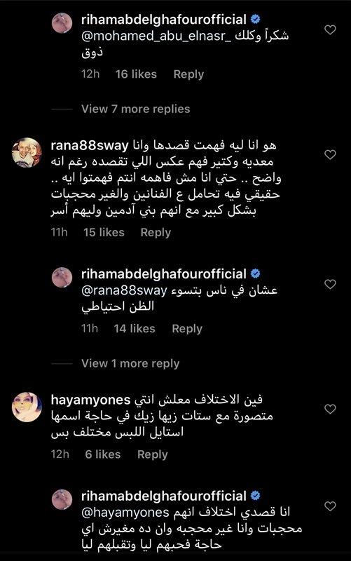 ريهام عبد الغفور وتعليقات الجمهور