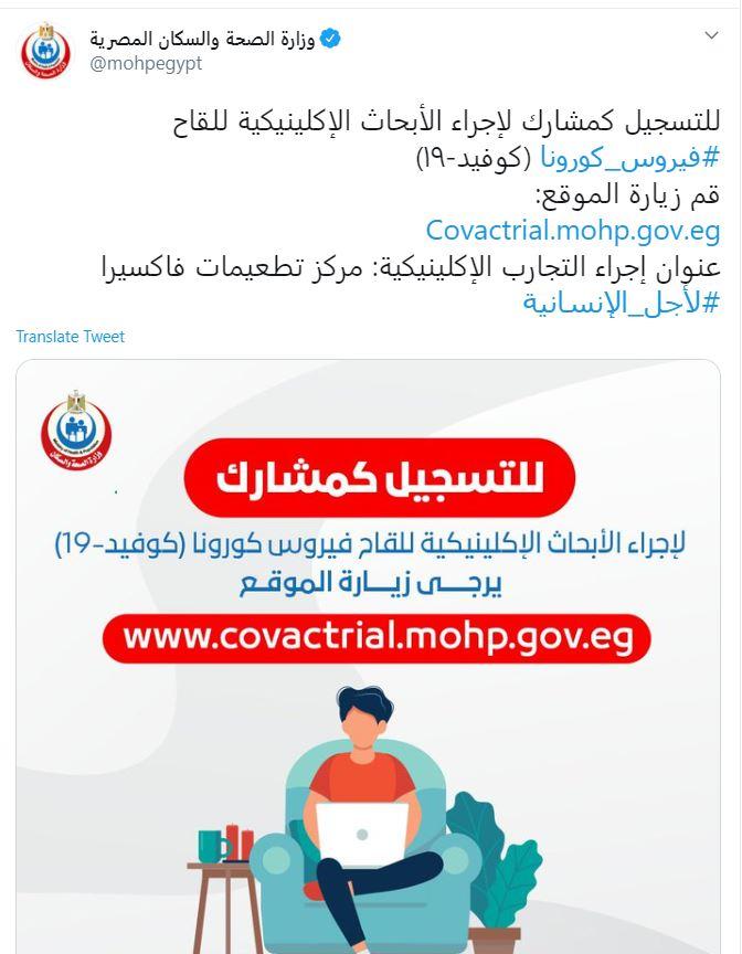 وزارة الصحة عبر تويتر