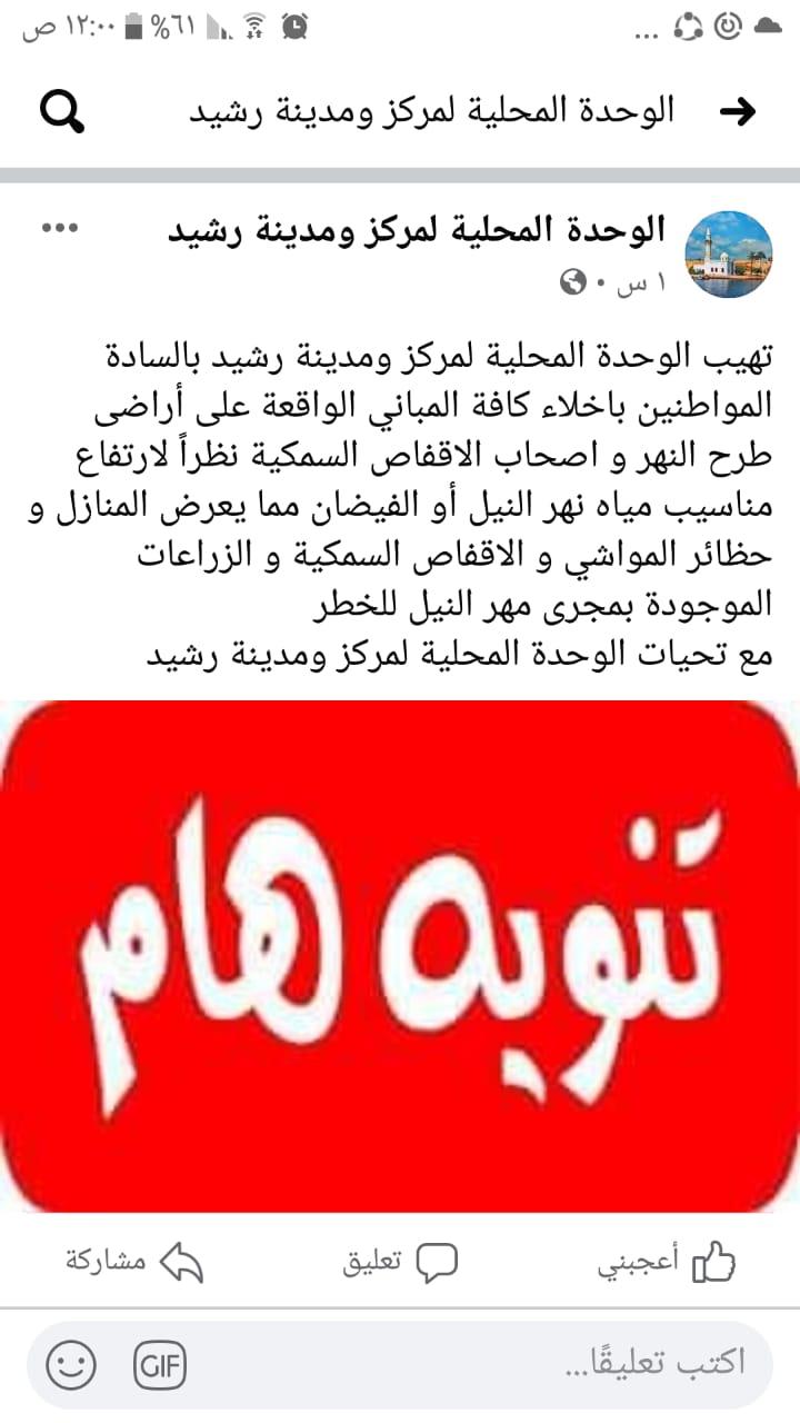 سيارة تجوب مدينة رشيد بالبحيرة تطالب بإخلاء المنازل تحسبا لارتفاع منسوب النيل