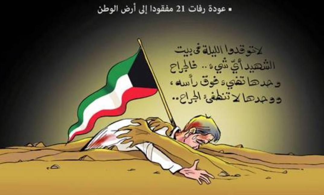 كاركاتير الصحيفة الكويتية