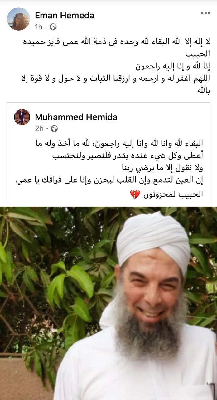 ايمان حميدة تعلن وفاة عمها
