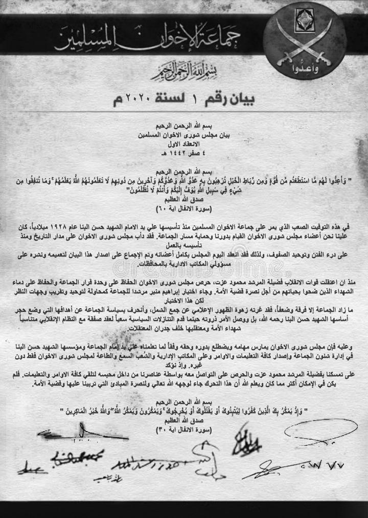 مجلس شورى الإخوان يعلن تبرؤ الجماعة من إبراهيم منير