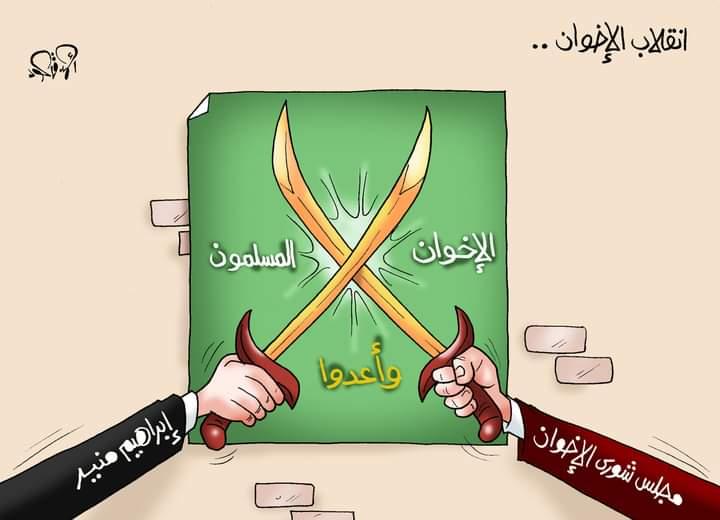 انقلاب وانشقاقات داخل الإخوان بسبب إبراهيم منير