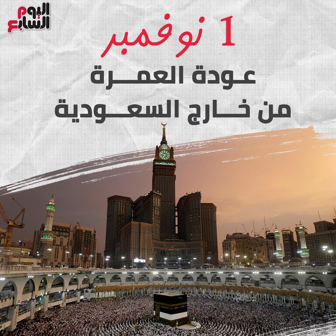 عودة العمرة من خارج السعودية 1 نوفمبر (1)
