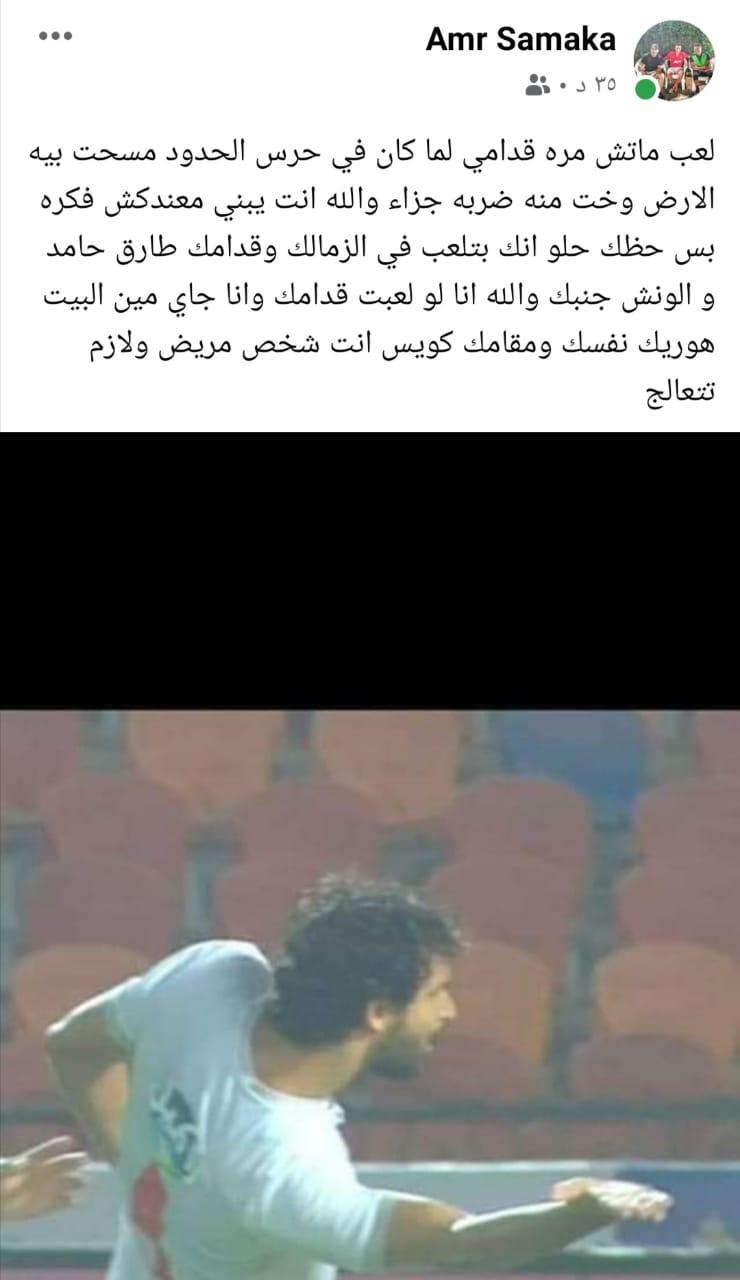 عمرو سماكه