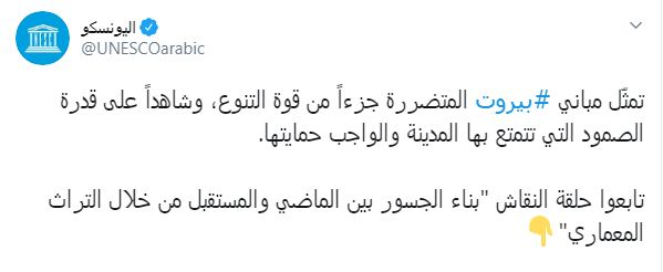 اليونسكو عن لبنان على تويتر