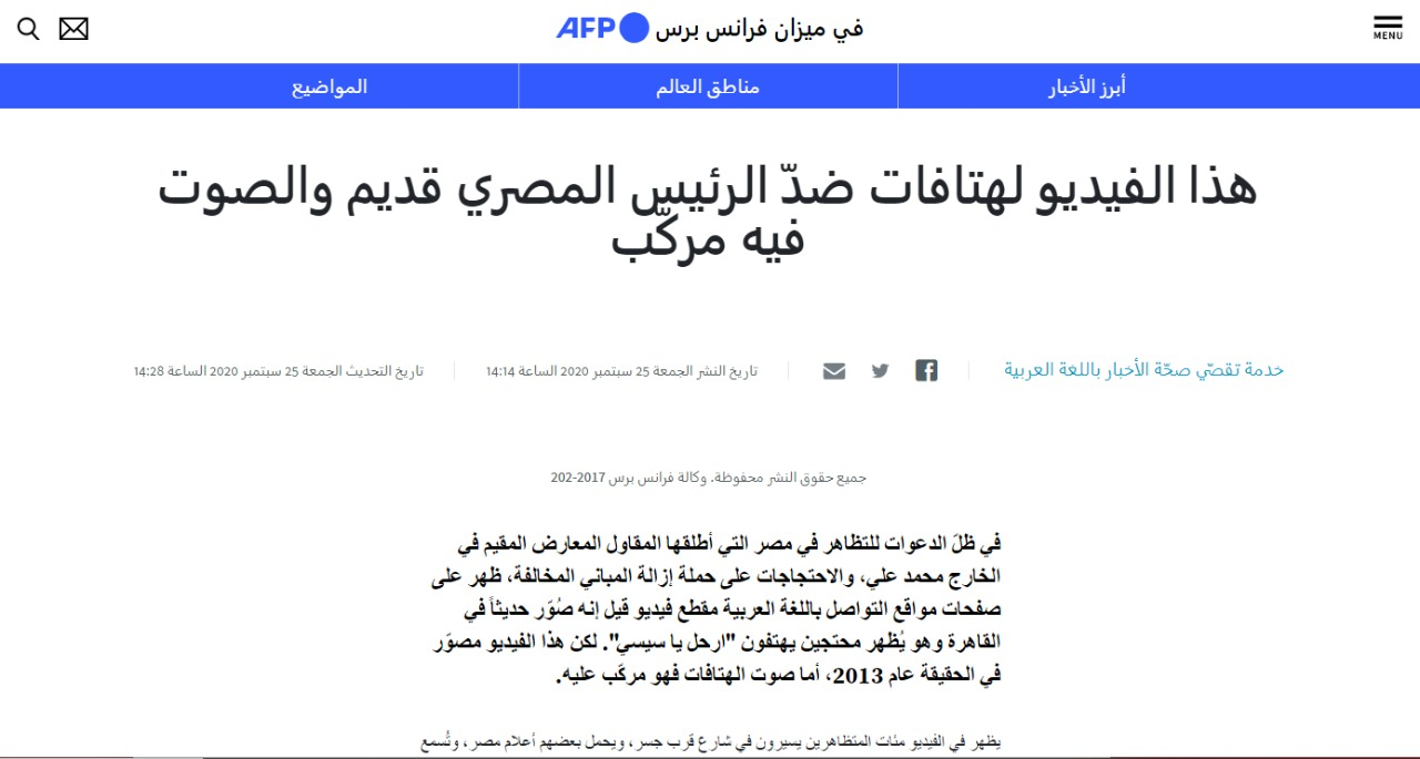 وكالة الأنباء الفرنسية تكشف كذب الإخوان والجزيرة ونشرهما فيديوهات لمظاهرات منذ 7 سنوات (4)