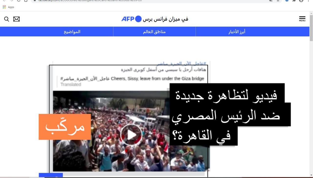 وكالة الأنباء الفرنسية تكشف كذب الإخوان والجزيرة ونشرهما فيديوهات لمظاهرات منذ 7 سنوات (5)