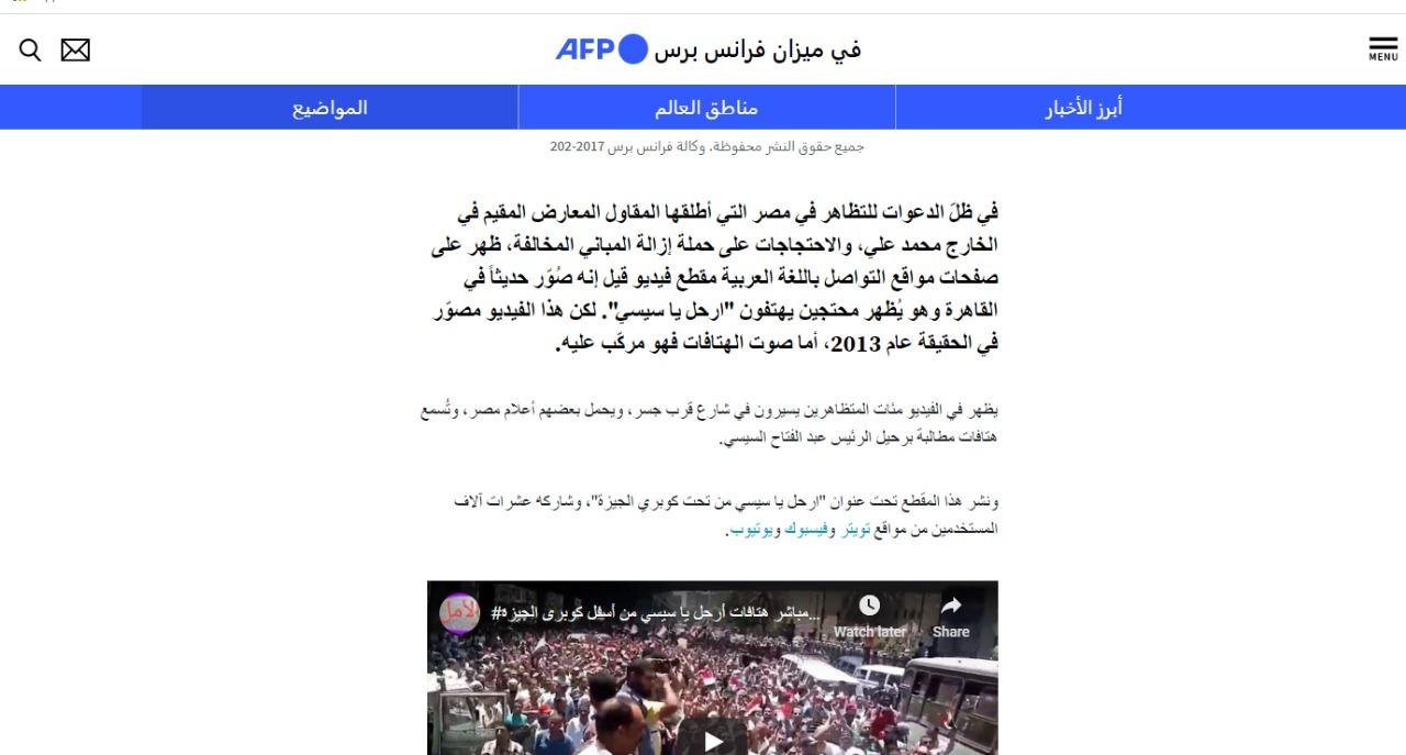 وكالة الأنباء الفرنسية تكشف كذب الإخوان والجزيرة ونشرهما فيديوهات لمظاهرات منذ 7 سنوات (3)