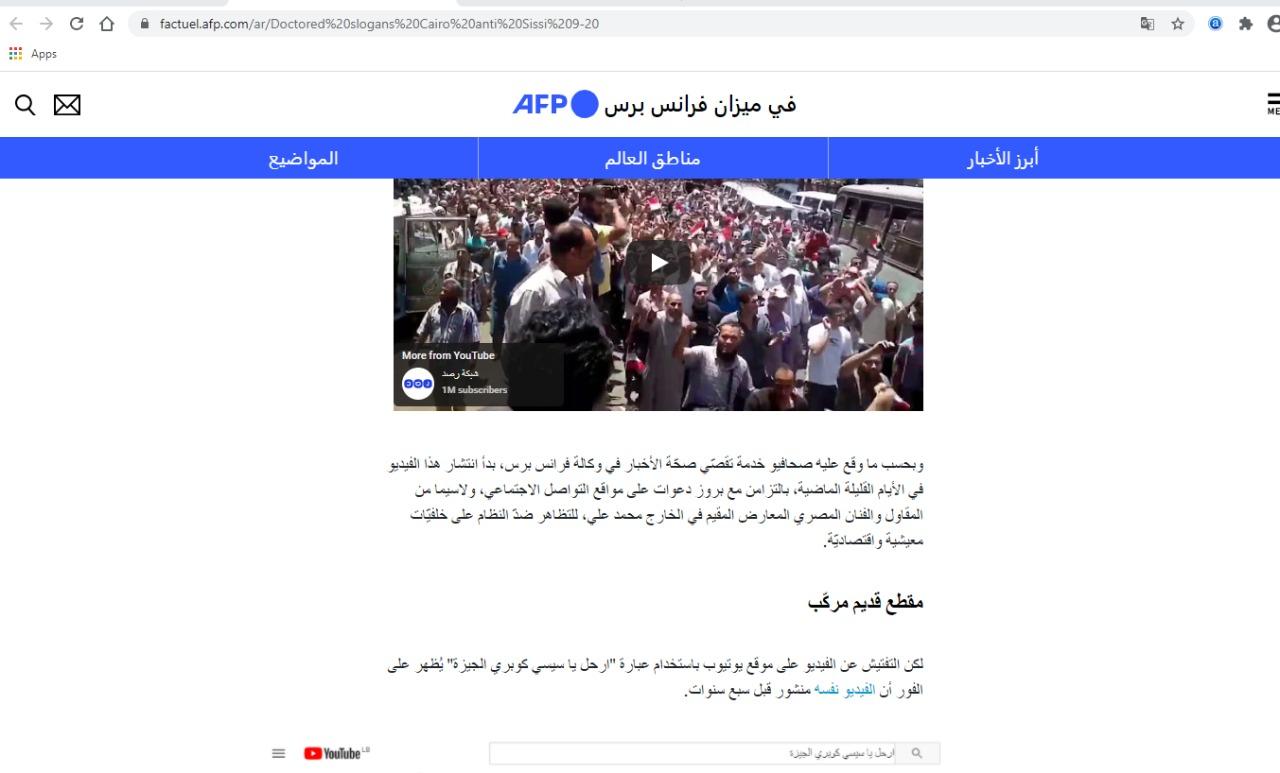 وكالة الأنباء الفرنسية تكشف كذب الإخوان والجزيرة ونشرهما فيديوهات لمظاهرات منذ 7 سنوات (2)