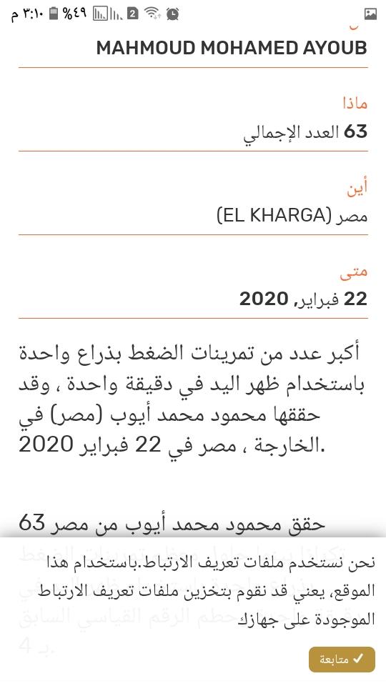بيانات اللاعب محمود ايوب على موسوعه جينز عن الرقم المكسور