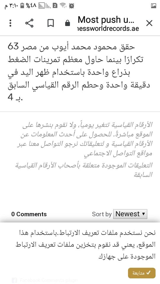 خبر الموسوعة بفوز اللاعب محمود ايوب