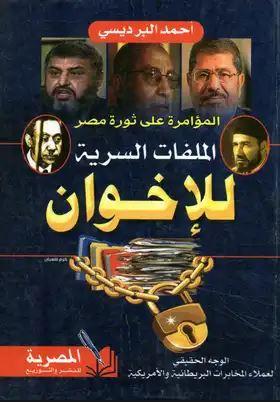 المؤامرة علي ثورة مصر