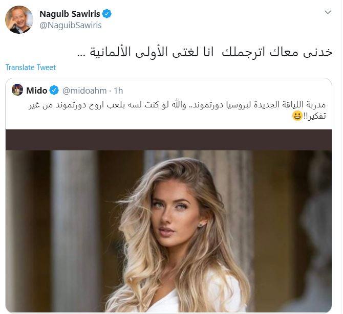 نجيب ساويرس يعلق عبر تويتر