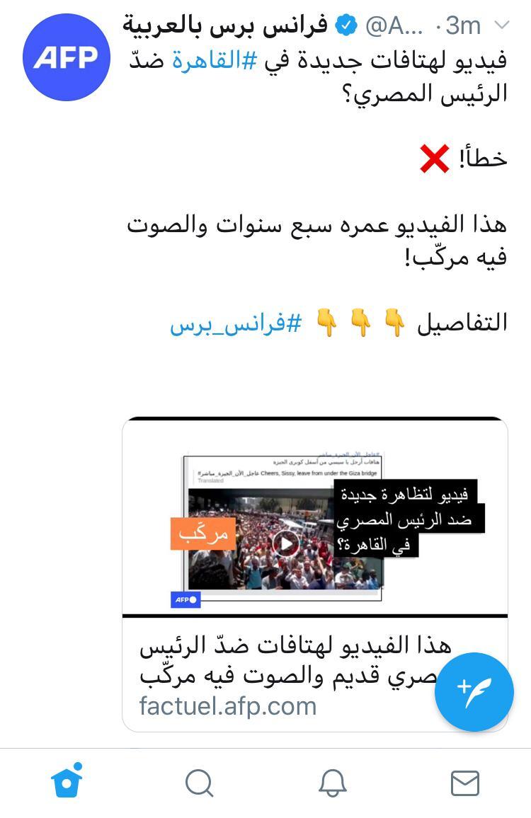 وكالة الأنباء الفرنسية تكشف كذب الإخوان والجزيرة ونشرهما فيديوهات لمظاهرات منذ 7 سنوات (6)