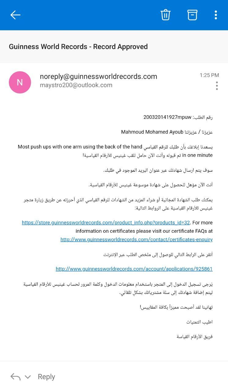 رسالة الموسوعة للاعب باللغة العربية