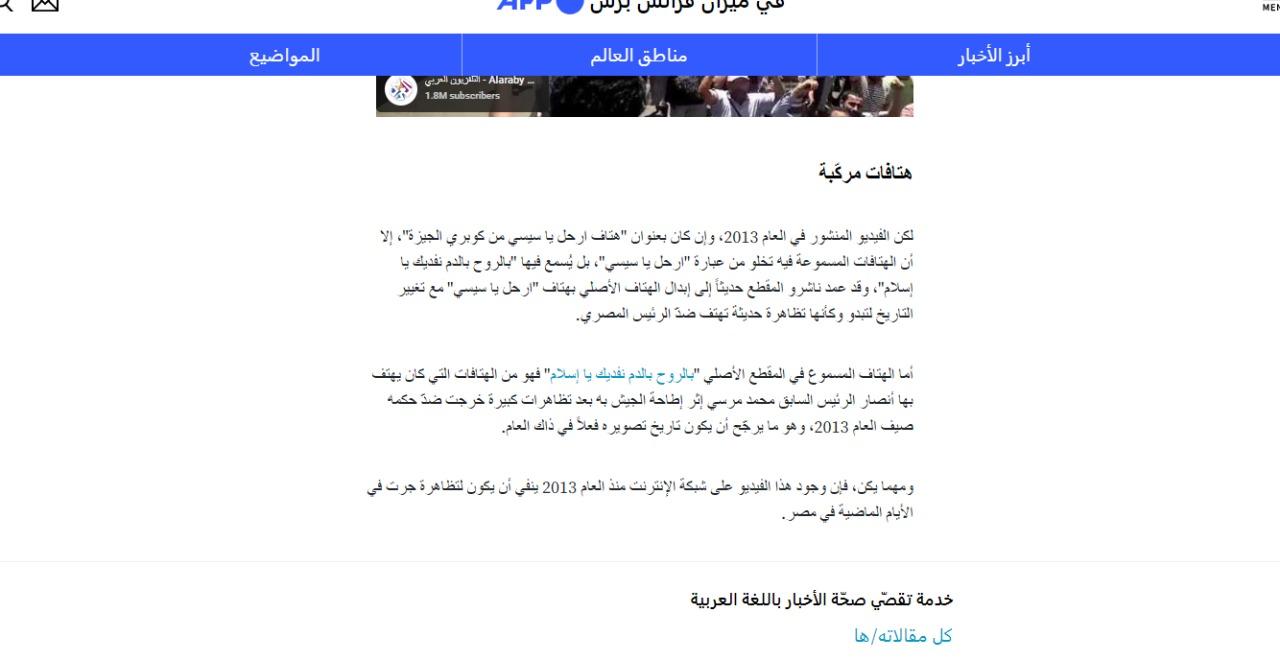 وكالة الأنباء الفرنسية تكشف كذب الإخوان والجزيرة ونشرهما فيديوهات لمظاهرات منذ 7 سنوات (1)