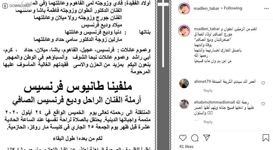 وفاة زوجة النجم اللبناني الراحل وديع الصافي