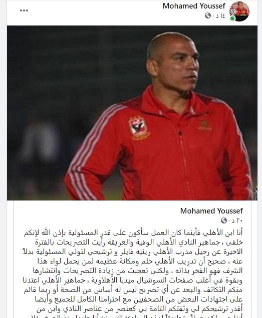 بيان محمد يوسف