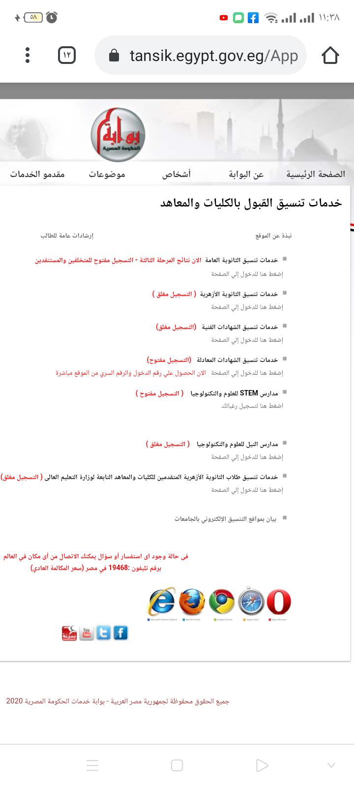 Screenshot_2020-09-26-23-38-48-77