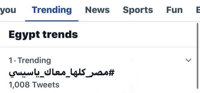 مصر كلها معاك يا سيسي