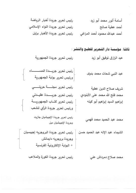 تغييرات-الصحف-القومية-(4)