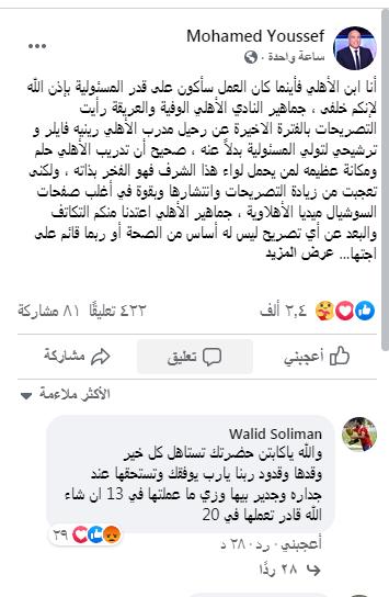 وليد سليمان