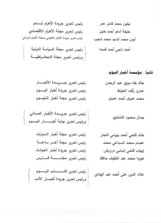 تغييرات-الصحف-القومية-(3)