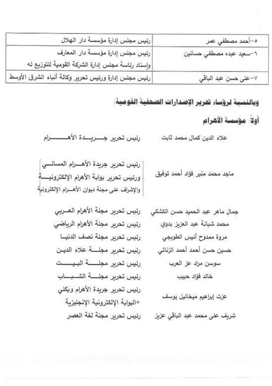تغييرات-الصحف-القومية-(2)