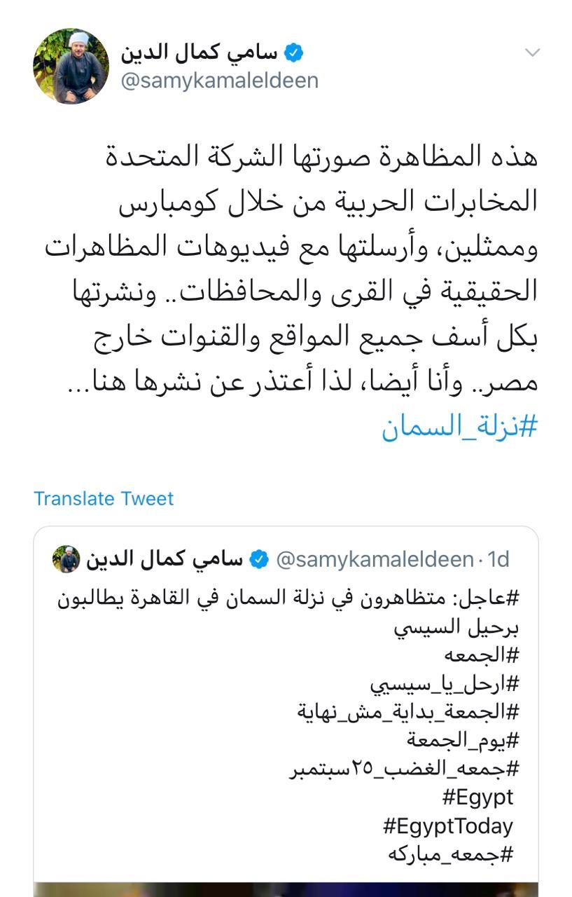 سامي كمال الدين يعتذر عن فخ الشركة المتحدة