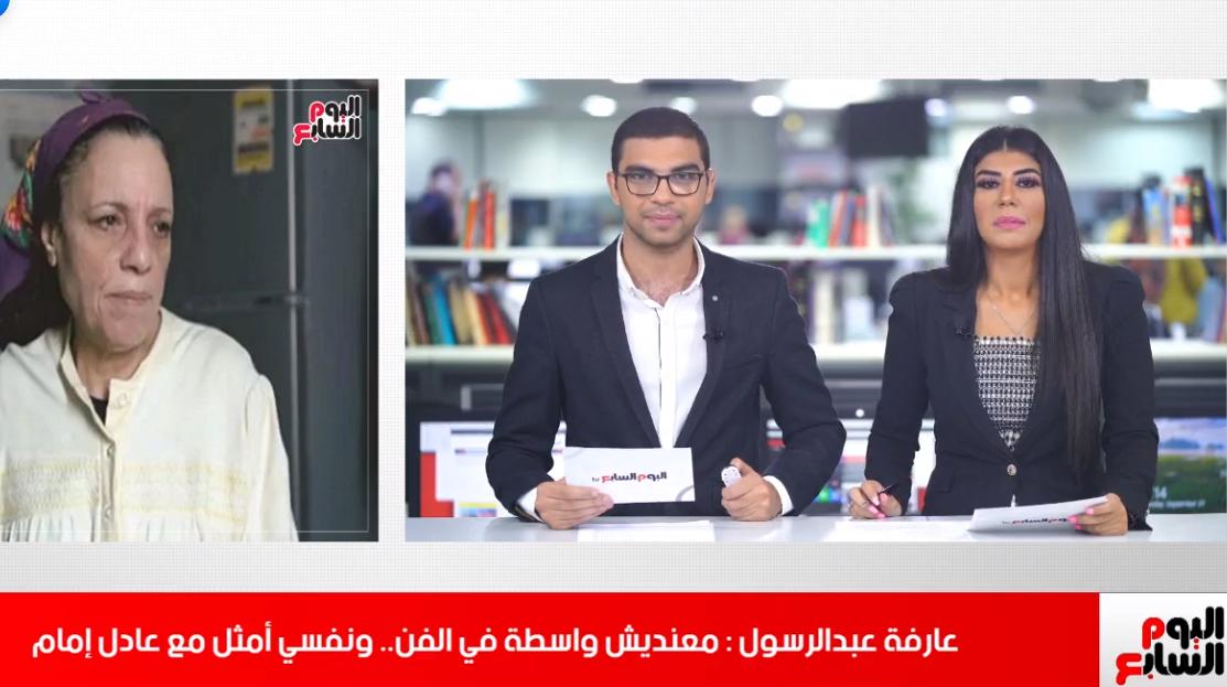 الحديث عن حوار الفناة عارفة عبدالرسول لتليفزيون اليوم السابع