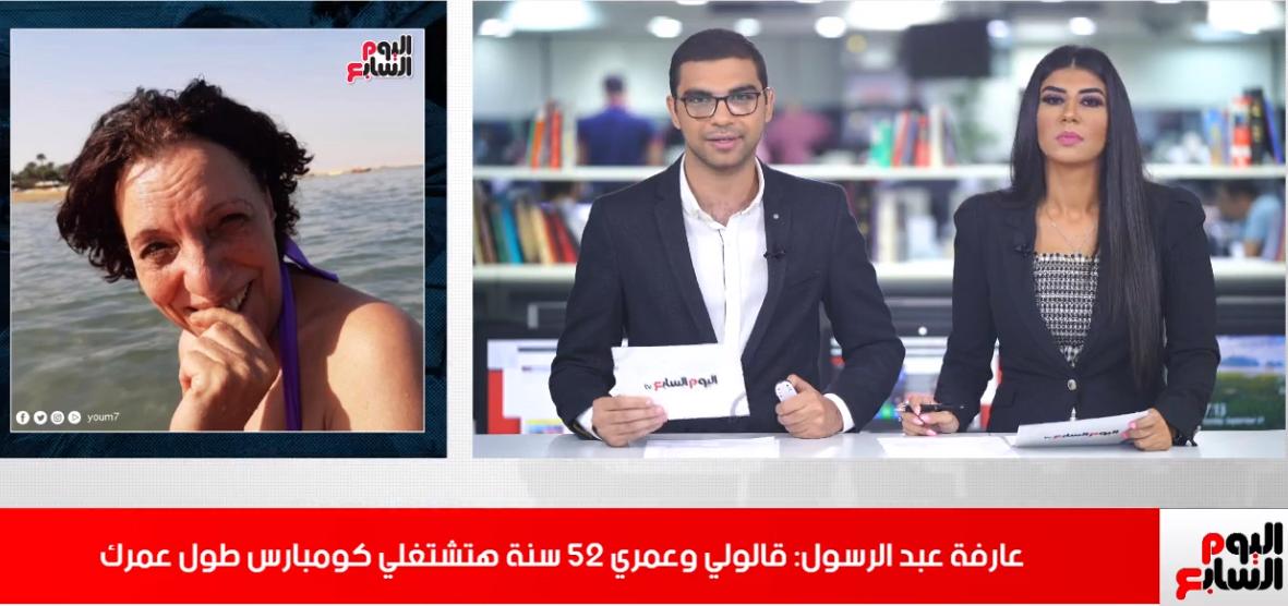 جانب من حوار عارفة عبدالرسول مع تليفزيون اليوم السابع