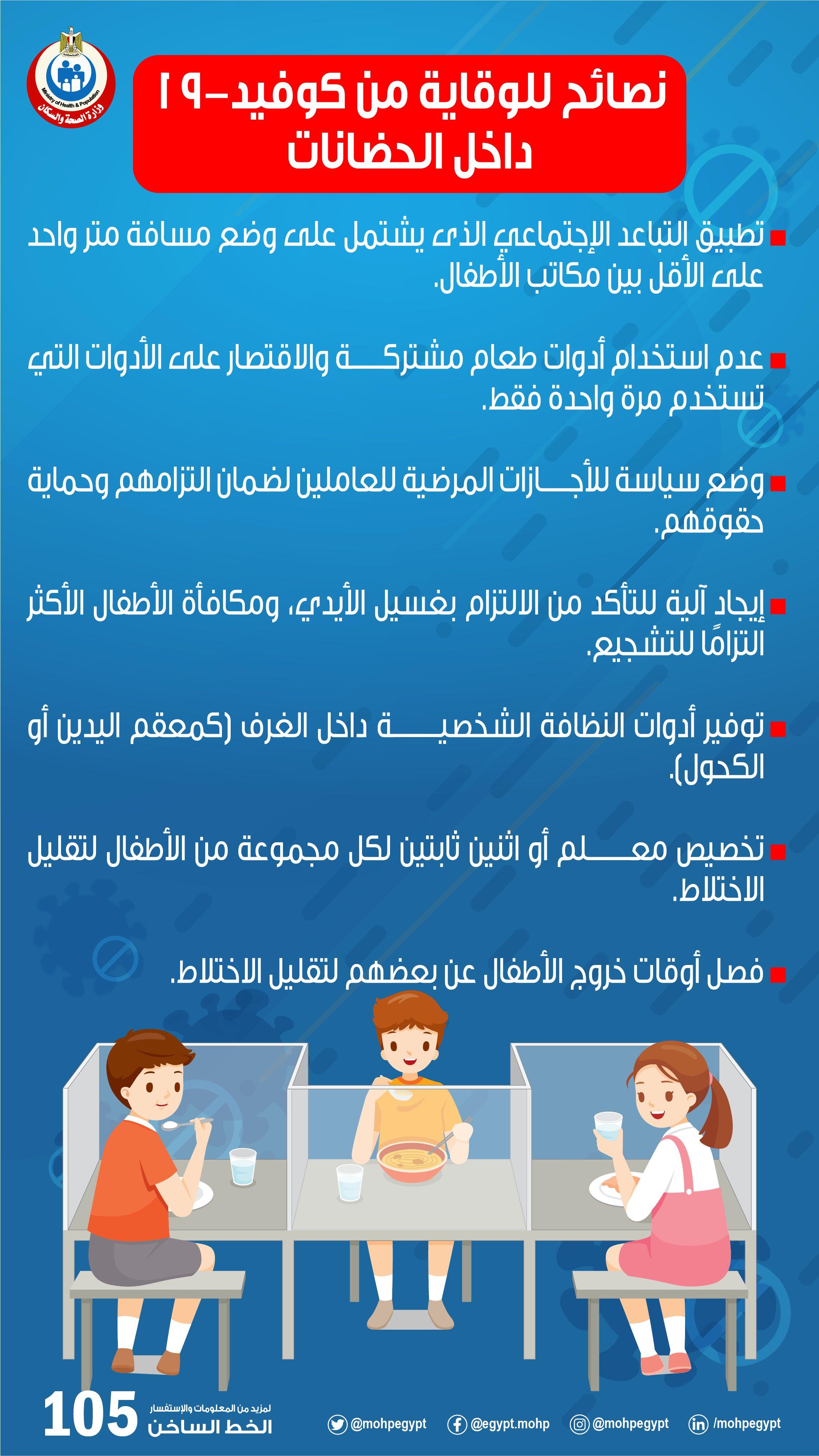 نصائح وزارة الصحة