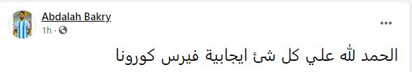 عبد الله بكرى