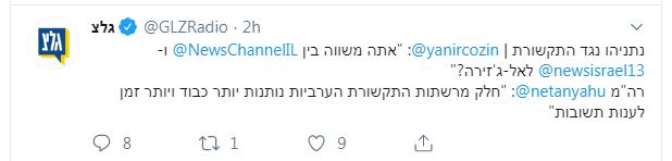 مدح اسرائيلي لقناة الجزيرة فى الاذاعة العبرية