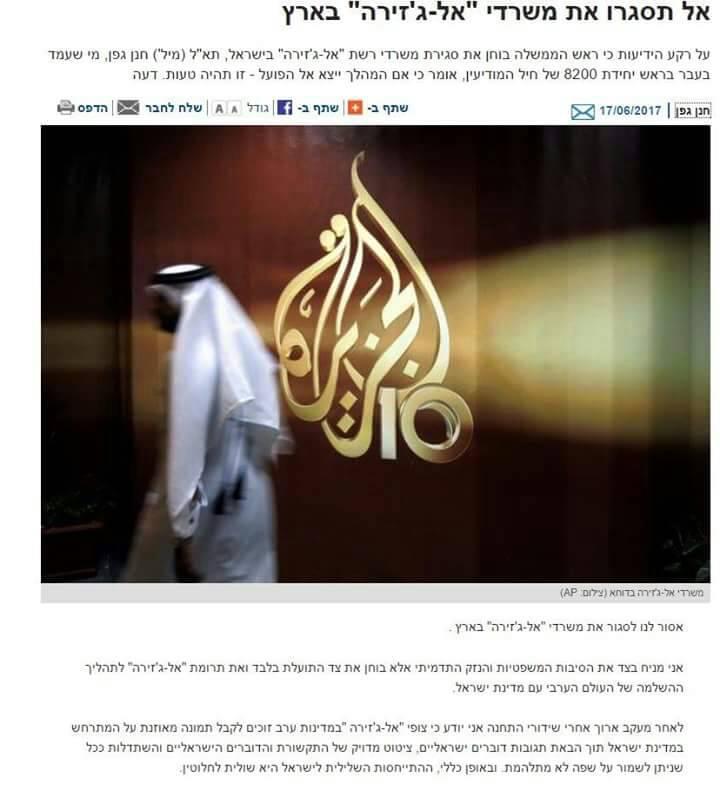 تقرير إسرائيلى سابق يمدح الجزيرة