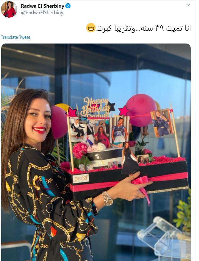 رضوى الشربيني تحتفل بعيد ميلادها الـ 39 بإطلالة مبهجة