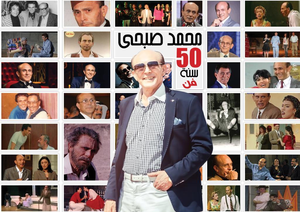 محمد صبحي يكرم 100 مبدعا ممن ساهموا في نجاحه