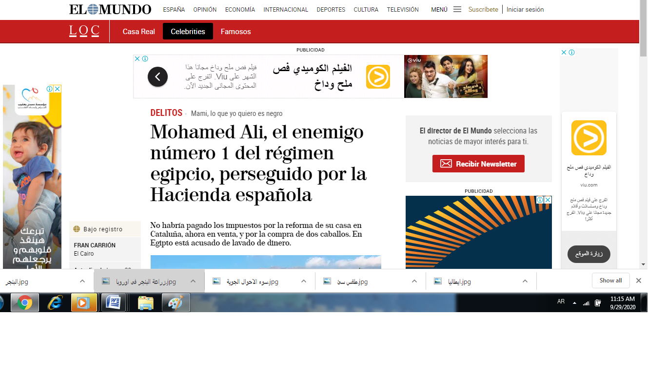 محمد على الموندو