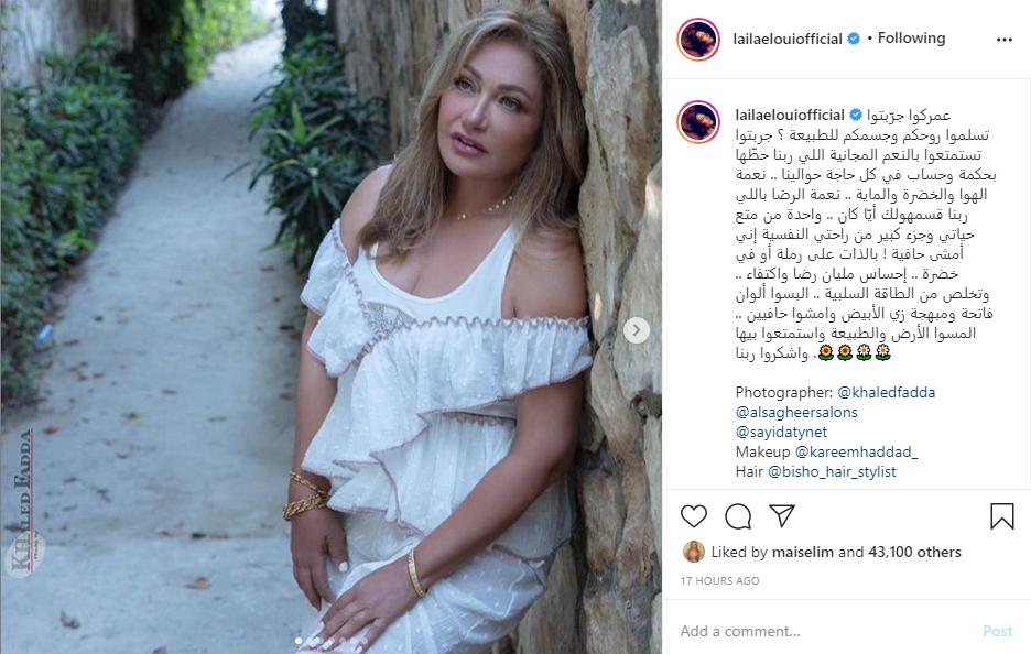 تعليق ليلى علوي على صورها الجديدة