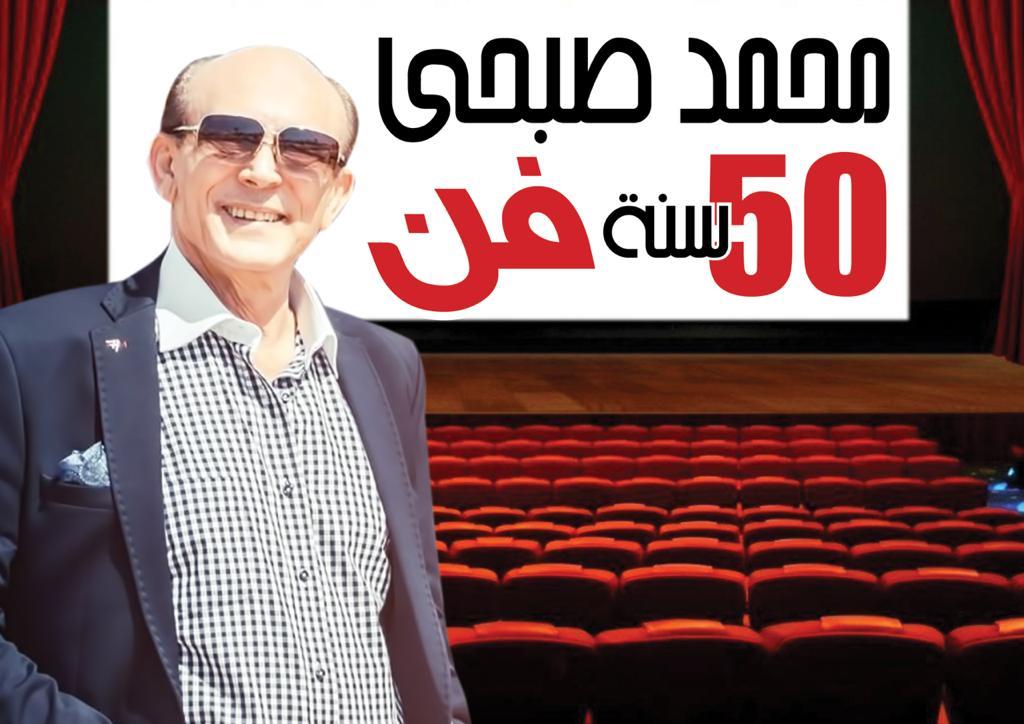محمد صبحي يحتفل بخمسين سنة فن