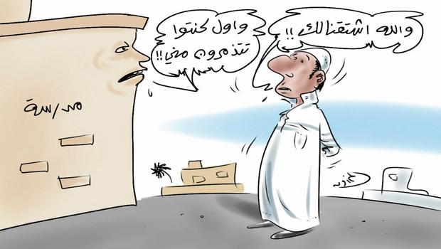 الجزيرة السعودية 2