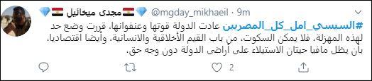 السيسى أمل كل المصريين تريند على تويتر (1)