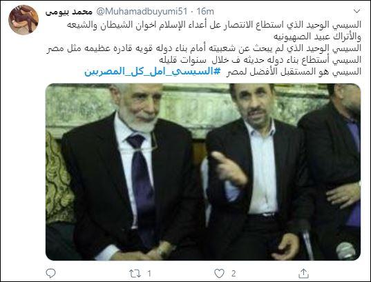 السيسى أمل كل المصريين تريند على تويتر (2)