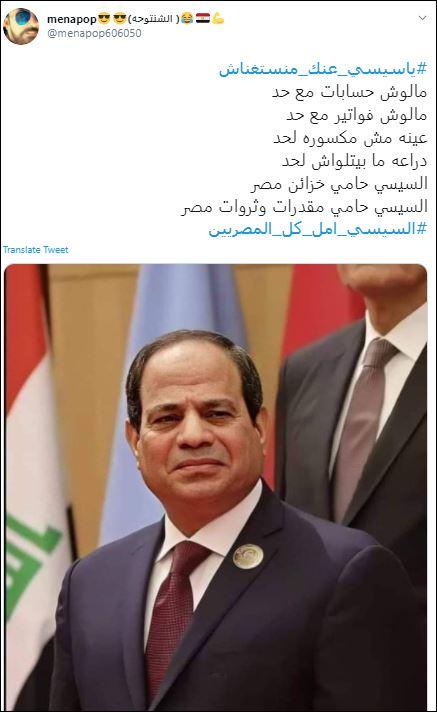 السيسى أمل كل المصريين تريند على تويتر (4)