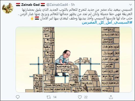 السيسى أمل كل المصريين تريند على تويتر (3)