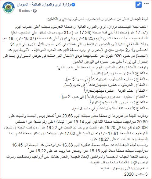 بيان الرى السودانية