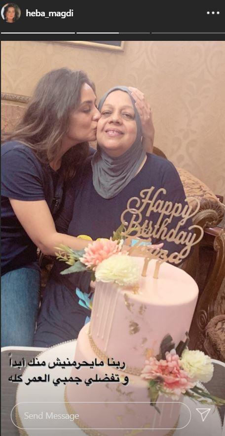هبة مجدي تحتفل بعيد ميلاد والدتها