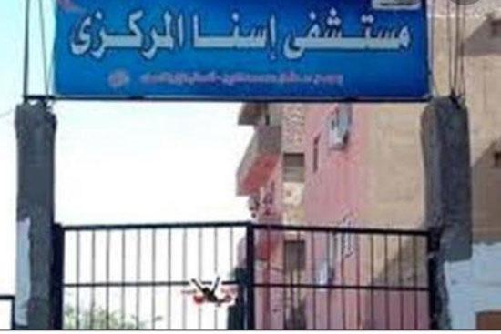 مستشفى إسنا بالأقصر (2)